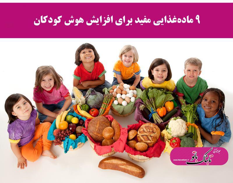 ۹ مادهغذایی مفید برای افزایش هوش کودکان