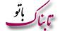 آشنایی با حروف فارسی