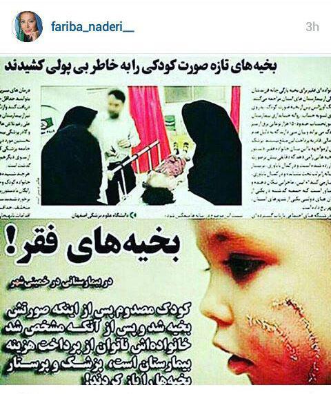 واکنش برخی از چهره ها به فاجعه بیمارستان خمینی شهر