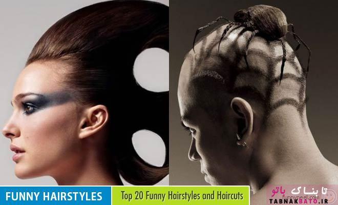 عجیب و غریب ترین مدل های مو در جهان