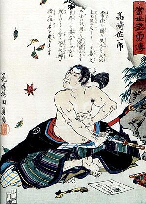 روش شگفت انگیز سامورایی ها برای مردن