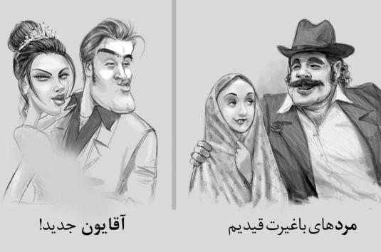 مقایسه مردان امروز با مردان دیروزی