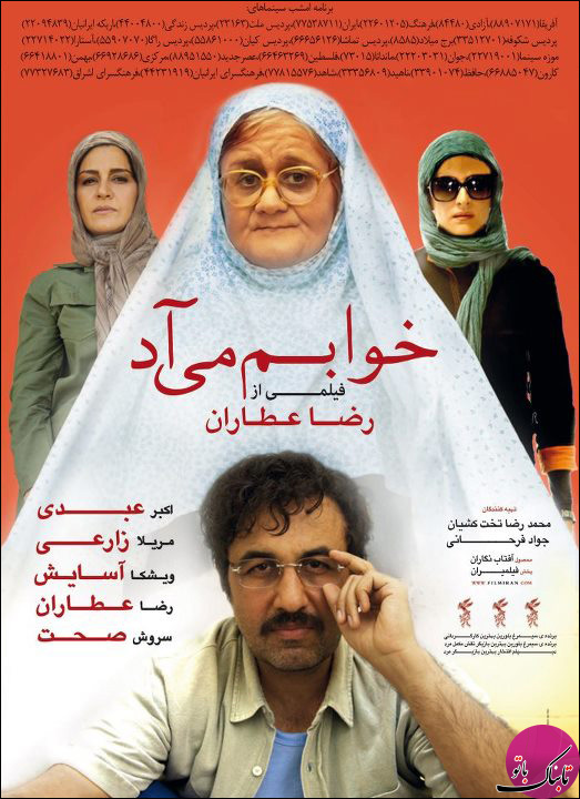 شخصیتهای شیرین و خندهآفرین مرد در سینمای کمدی ایران