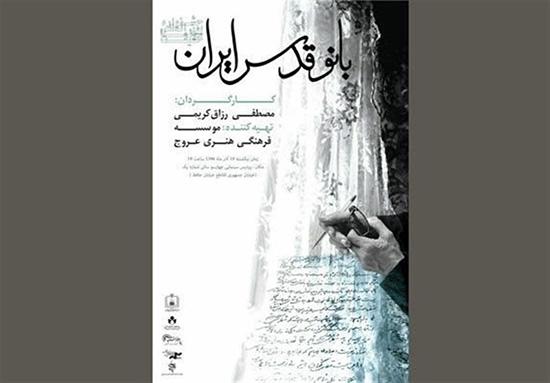 معرفی فیلمهای جشنواره فجر ۹۶