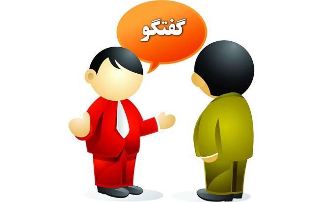 رسیدن به تفاهم با گفتوگوی ملی
