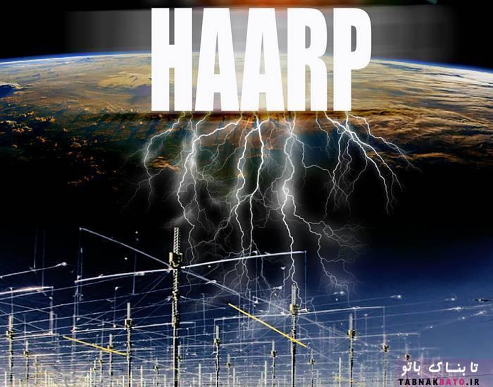 شایعات زلزله؛ هارپ چیست؟