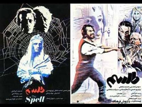 همه فیلم های ترسناک ایرانی!