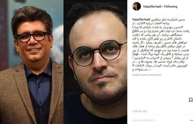 بازیگر لاتاری: چرا مهدویان نزد تو دهن رشید پور!؟ +عکس