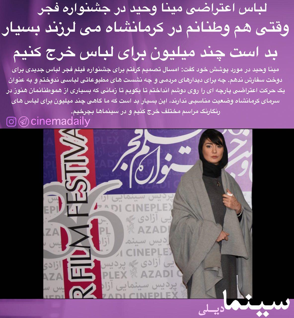 لباس اعتراضی خانم بازیگر در جشنواره فیلم فجر +عکس