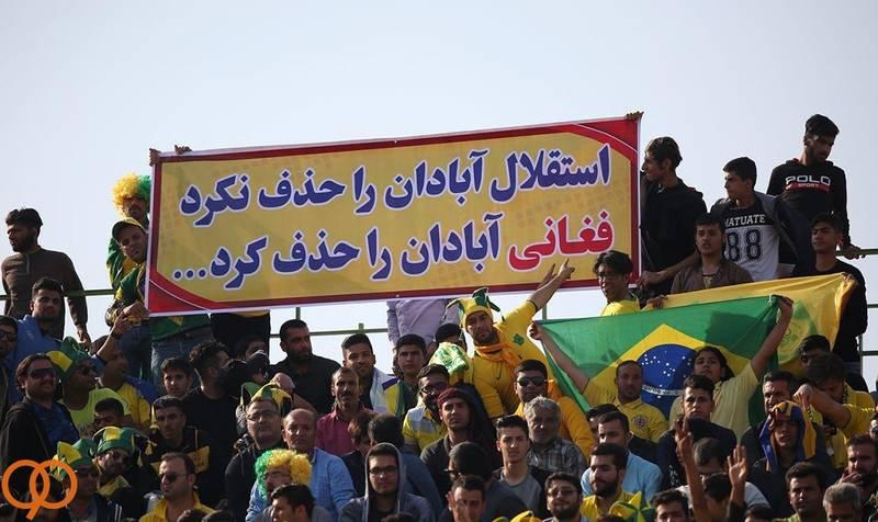 اعتراض آبادانیها به فغانی +عکس