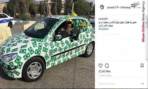 ماشین هوادار خوشذوق آبادانی +عکس