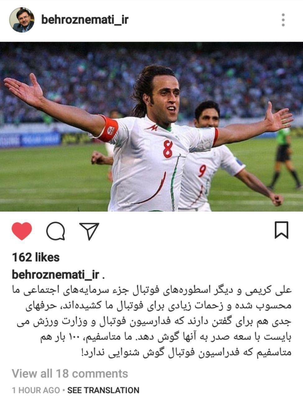 حمایت نماینده تهران از علی کریمی +عکس