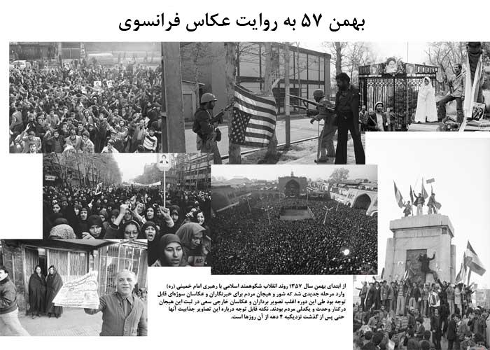 بهمن ۵۷ از نگاه عکاس فرانسوی +عکس
