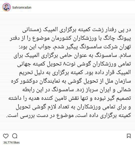 بهرام رادان با سامسونگ تماس گرفت +عکس