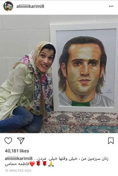 تشکر کریمی از دختری که تصویرش را کشید