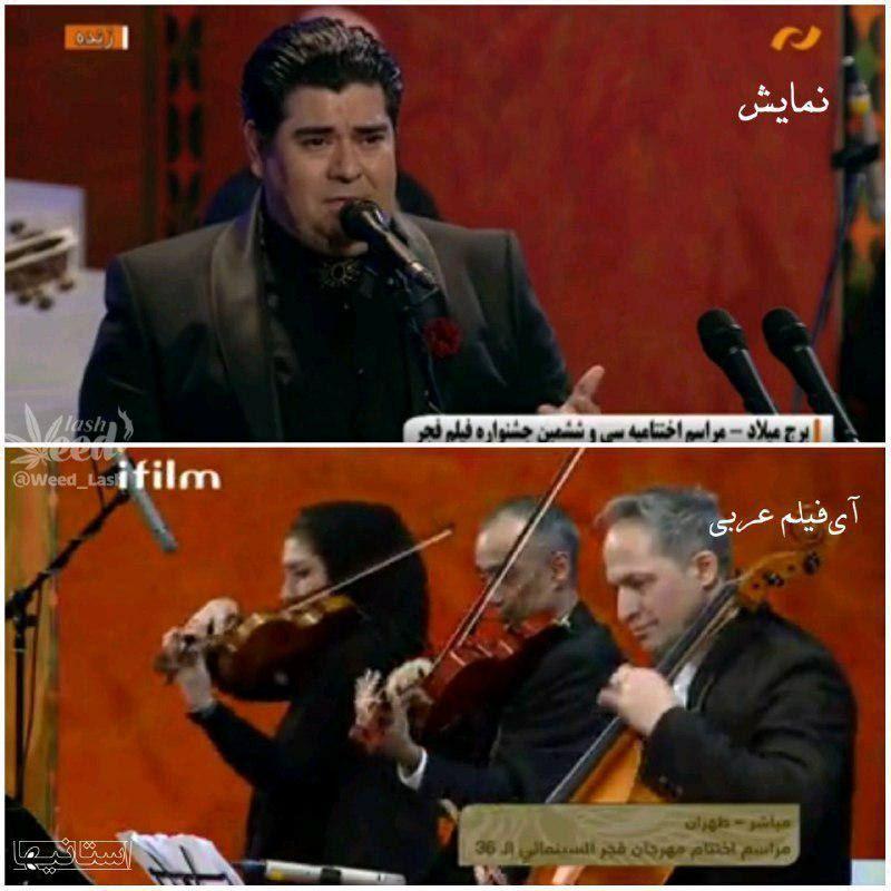 سانسور متفاوت اختتامیه جشنواره فجر در تلویزیون +عکس