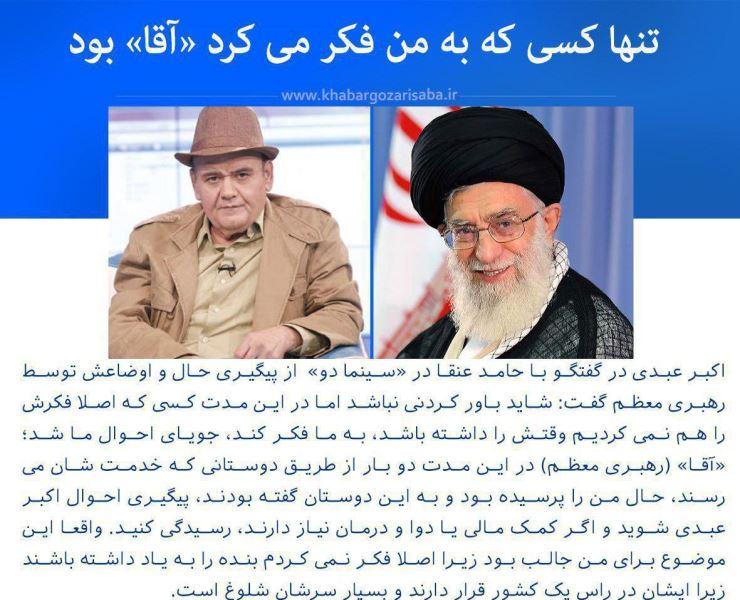 رفتاری از رهبر انقلاب که برای اکبر عبدی باورکردنی نبود +عکس