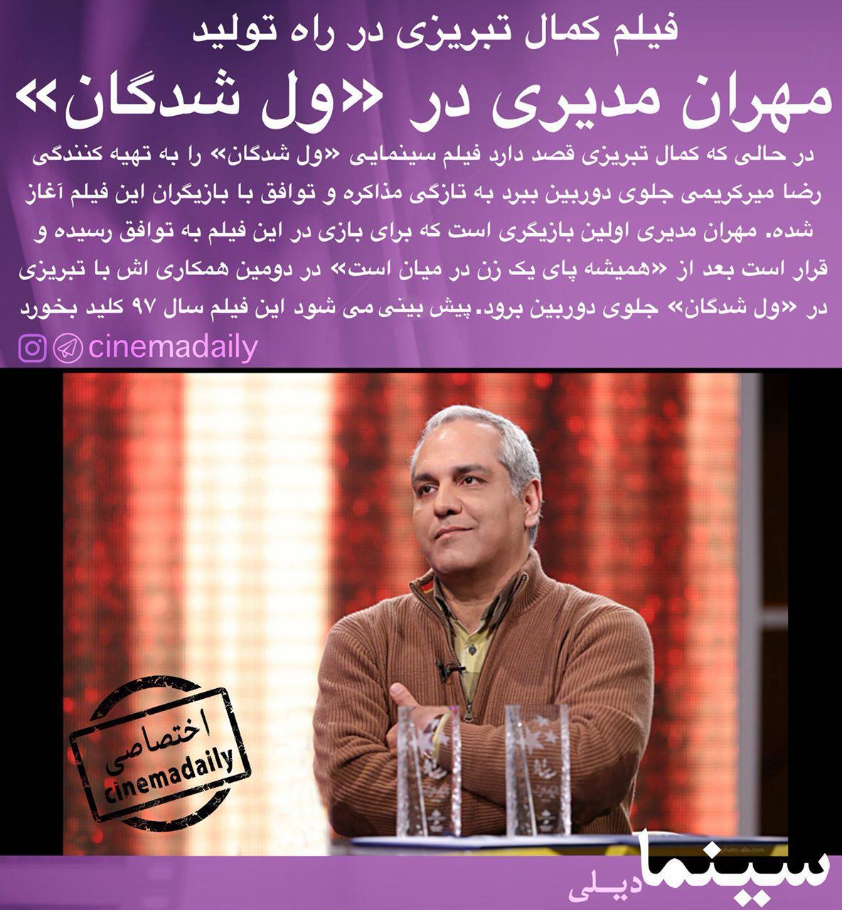 مهران مدیری بازیگر «ولشدگان» شد+عکس