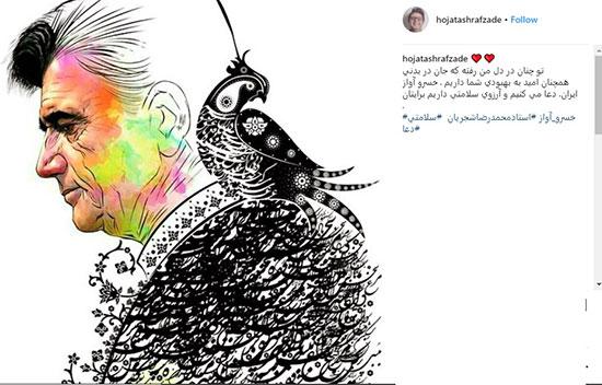 آرزوی خواننده سرشناس برای محمدرضا شجریان+عکس