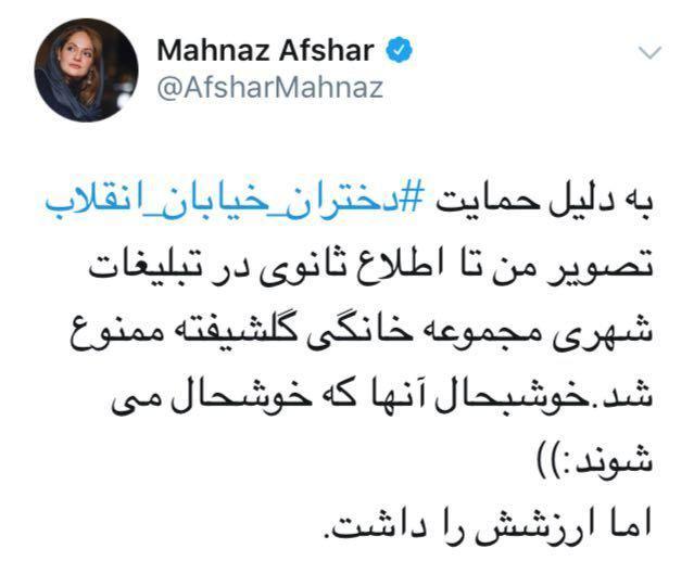 مهنازافشار ممنوعالتصویر شد +عکس