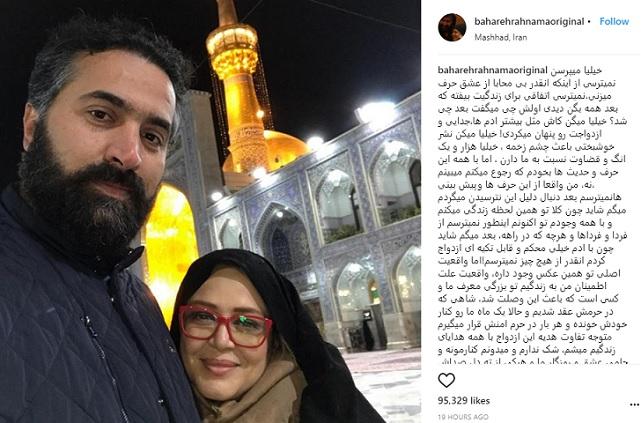 بهاره رهنما و همسرش کفشدار حرم امام رضا(ع)شدند +عکس