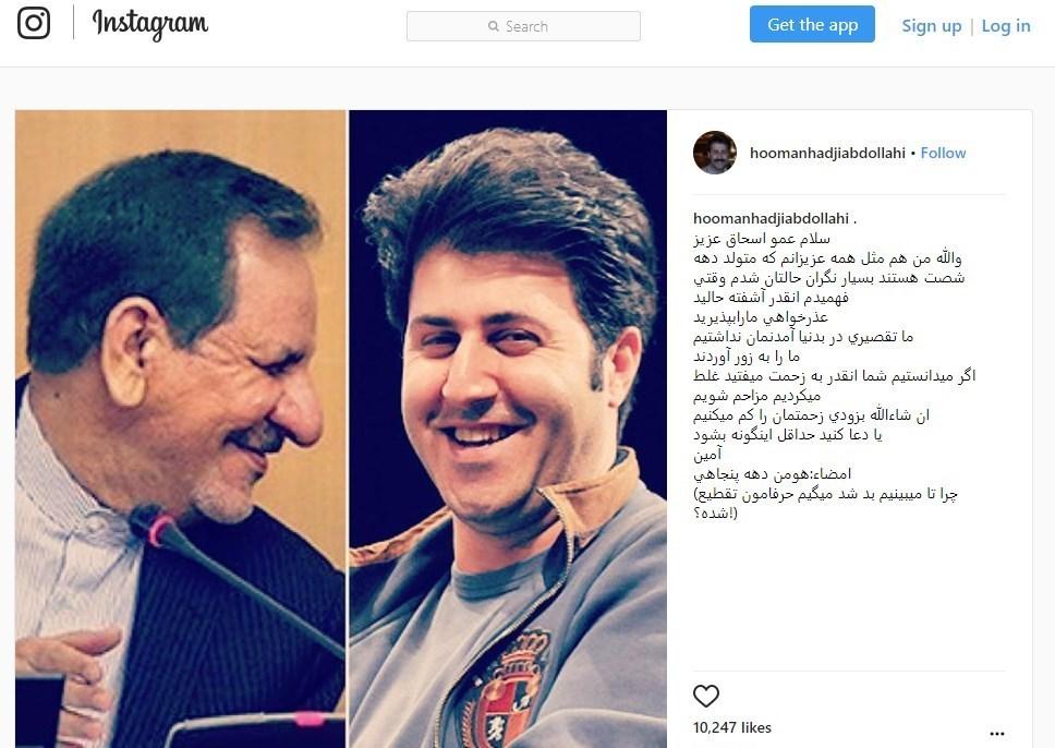 واکنش بازیگر دهه پنجاهی به اظهارات جهانگیری! +عکس