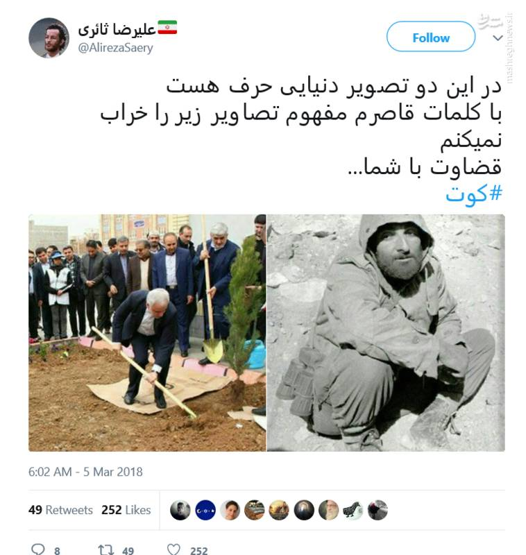 دو تصویر از دو مسئول، قضاوت باشما +عکس