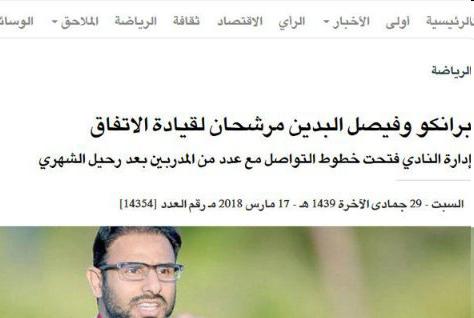 پیشنهاد نجومی عربستانیها به برانکو +عکس