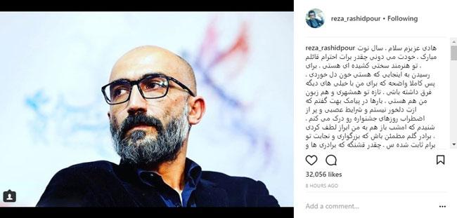 عذرخواهی رضا رشیدپور از بازیگر «لاتاری»+عکس