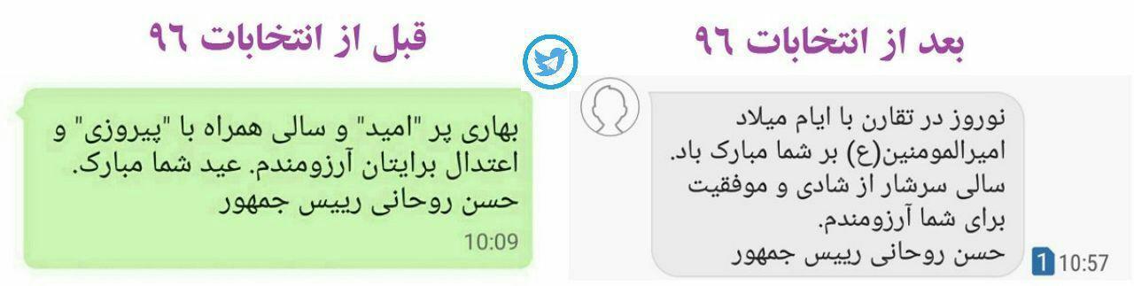 پیامک تبریک روحانی قبل و بعد از انتخابات +عکس
