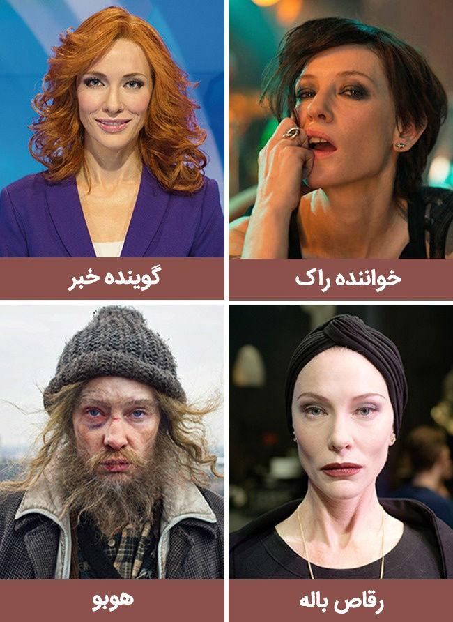 بازیگرانی که در یک فیلم چند شخصیت متفاوت را بازی کردند