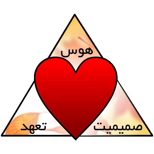 مثلث عشق چیست؟ + تست مثلث عشق استرنبرگ