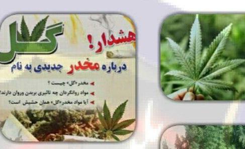 هولناکترین مخدر در ایران چیست؟