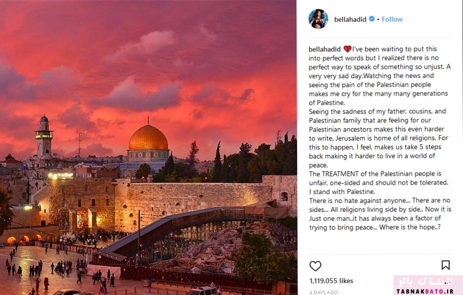 حمایت بلا حدید (مدل معروف آمریکایی) از فلسطینی ها