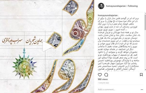 عیدی که همایون شجریان به مخاطبانش داد +عکس