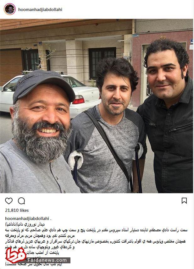 سلفی بازیگر «پایتخت» با پای شکسته