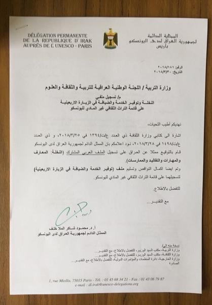 عراق خواستار ثبت «مراسم اربعین» در یونسکو شد+عکس