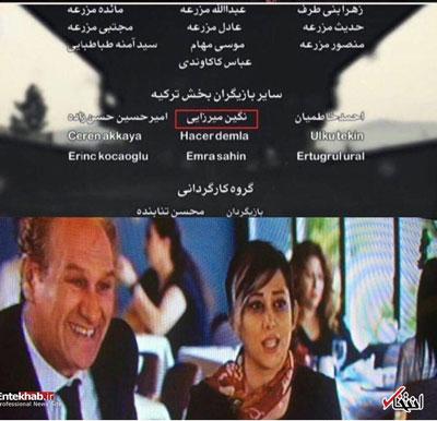 یک ادعا در مورد بازیگر بی حجابِ «پایتخت» +عکس