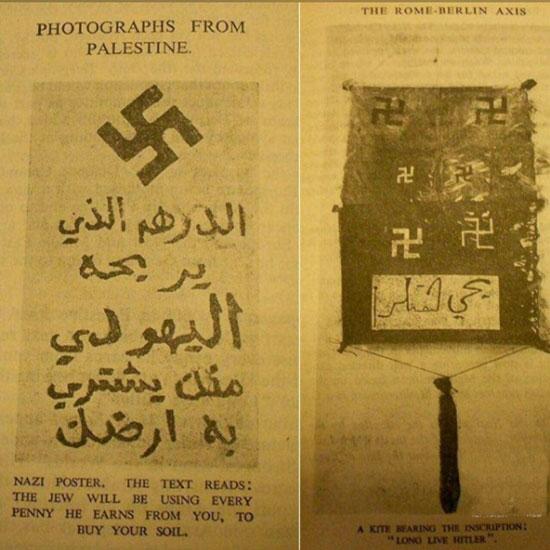پیام هیتلر به خط عربى به اعراب +عکس