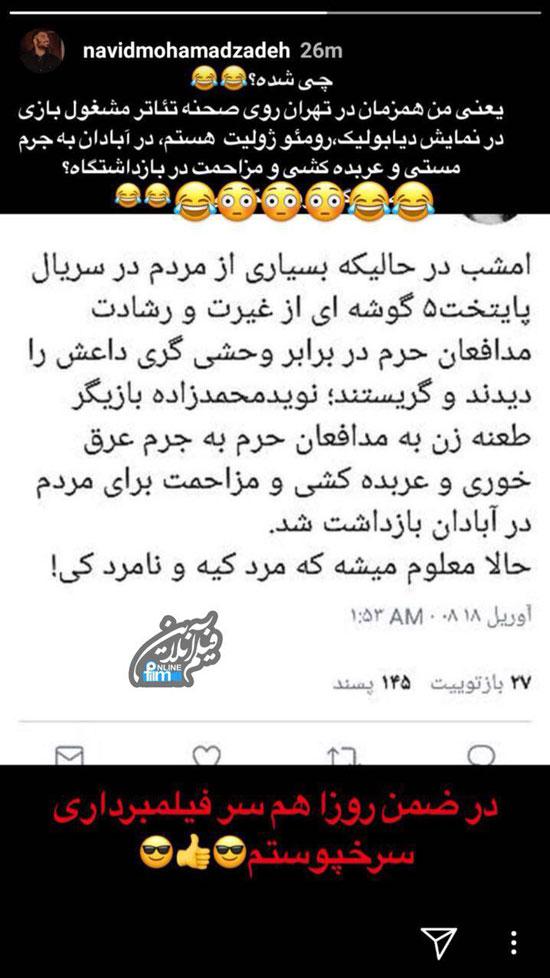 واکنش نوید محمدزاده به شایعات پیرامونش +عکس