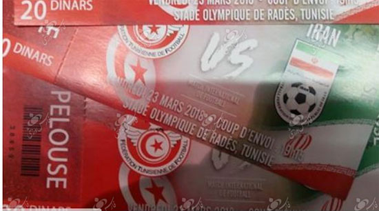 رونمایی از بلیت بازی ایران - تونس +عکس