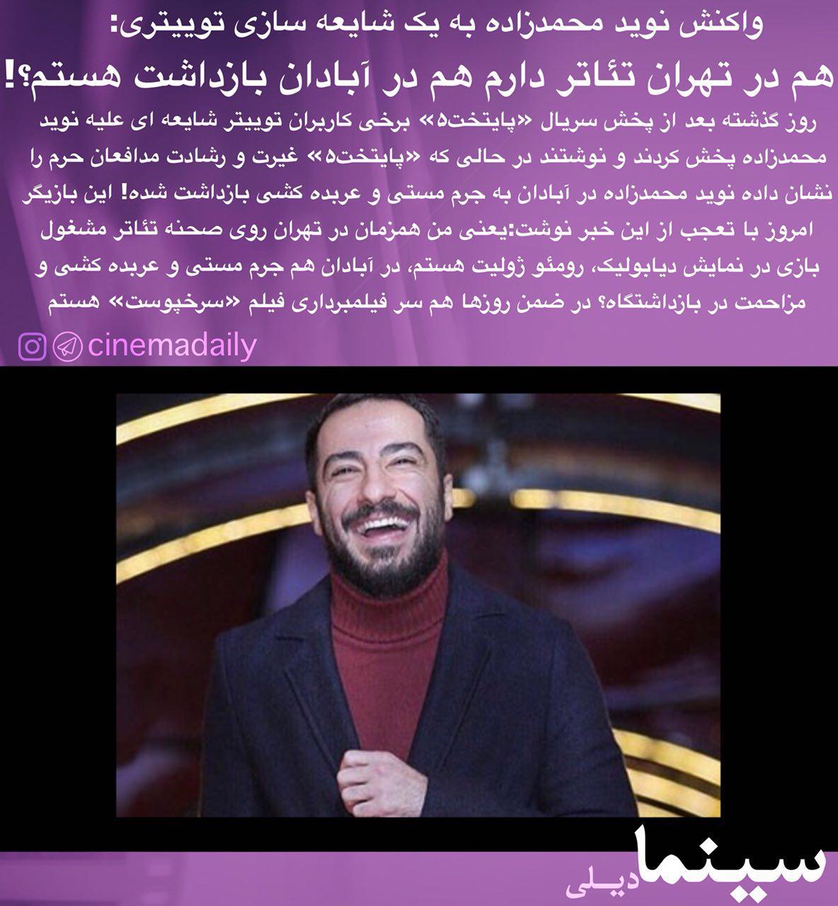 واکنش نوید محمدزاده به یک شایعه توییتری +عکس