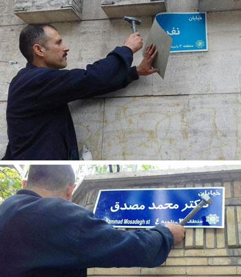 تابلوی خیابان دکتر مصدق در تهران نصب شد+عکس