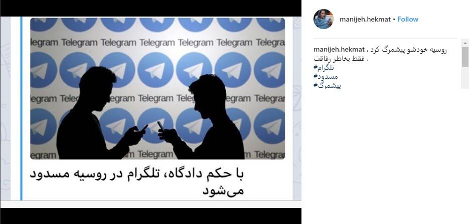 واکنش متفاوت کارگردان سرشناس به فیلتر تلگرام در روسیه +عکس