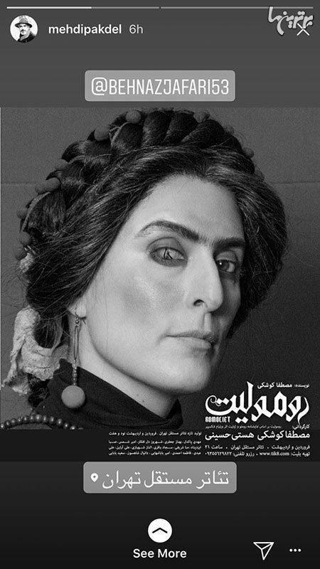 گریم ترسناک «بهناز جعفری» در یک تئاتر +عکس