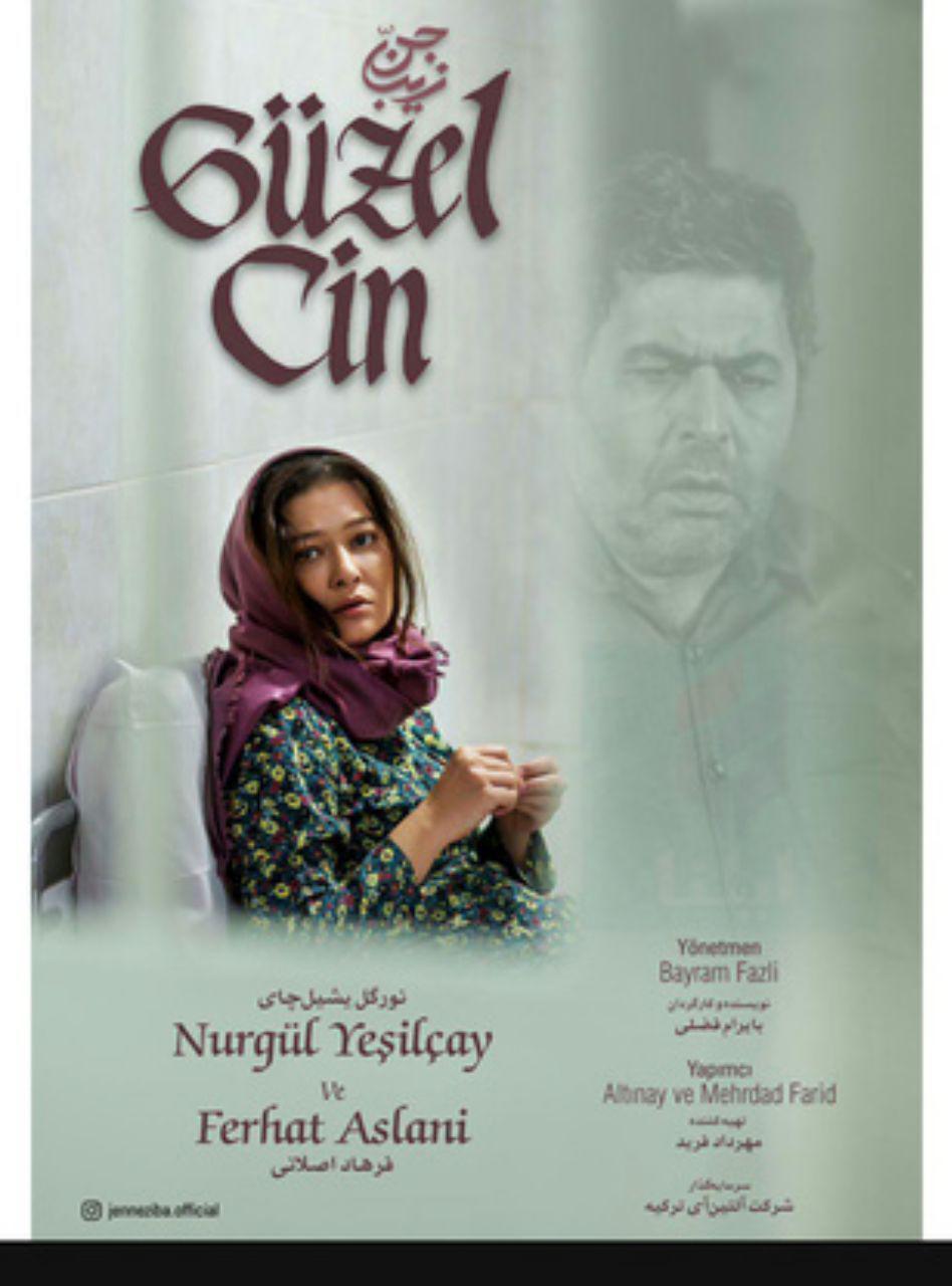 پوستر ترکیهای «جن زیبا» رونمایی شد +عکس