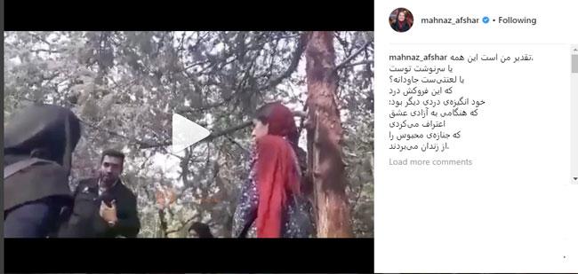 اعتراض مهناز افشار به برخورد مامور زن با یک دختر +عکس