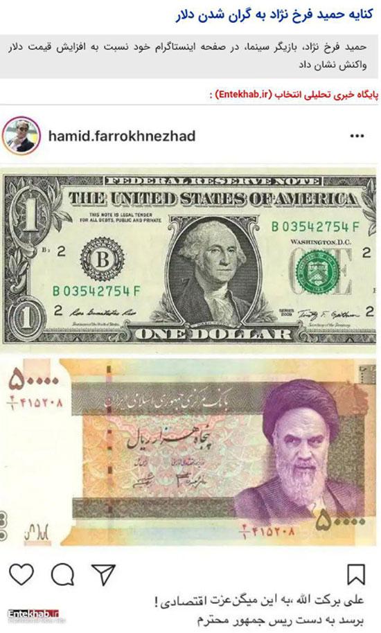 کنایه حمید فرخ نژاد به گران شدن دلار+عکس
