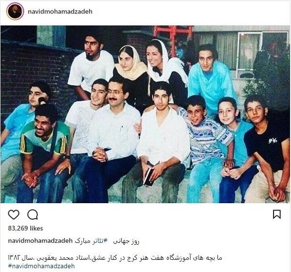 نوید محمدزاده نوجوان در یک عکس قدیمی