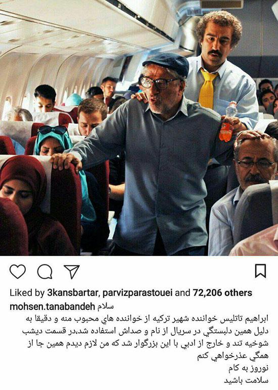 عذرخواهی محسن تنابنده از ابراهیم تاتلیس+عکس